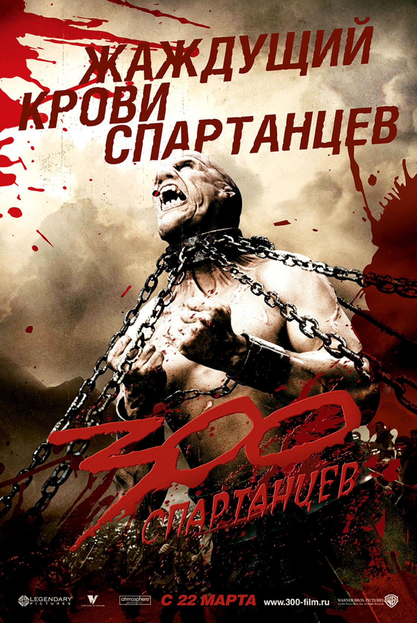 300 Спартанцев Скачать Бесплатно В Хорошем Качестве - file-hosting43